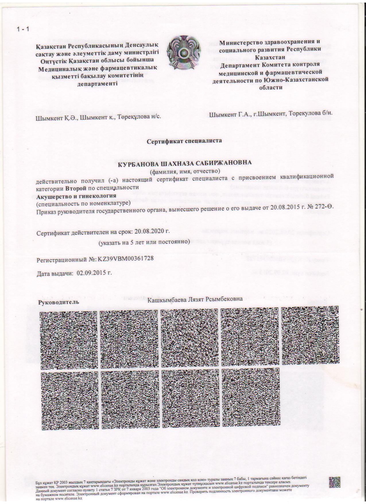 Сертификат Гинеколога клиники Akniet Shipa сайрамский р-н. с. Карабулак
