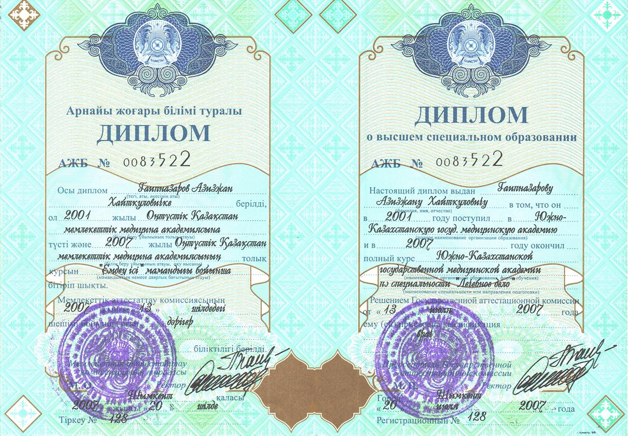 Диплом гастроэнтеролога клиники Akniet Shipa сайрамский р-н. с. Карабулак