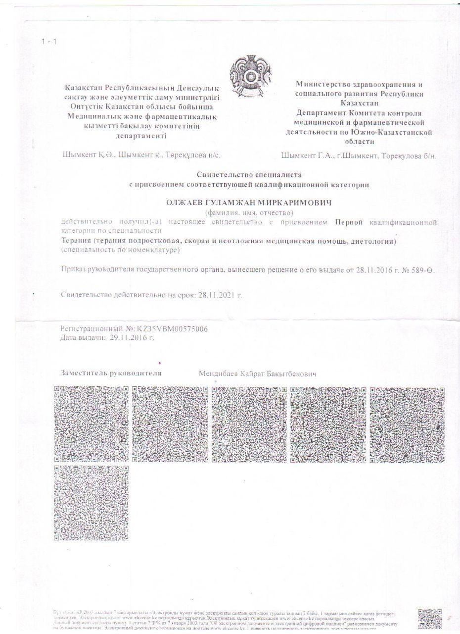 Сертификат Терапевта клиники Akniet Shipa сайрамский р-н. с. Карабулак