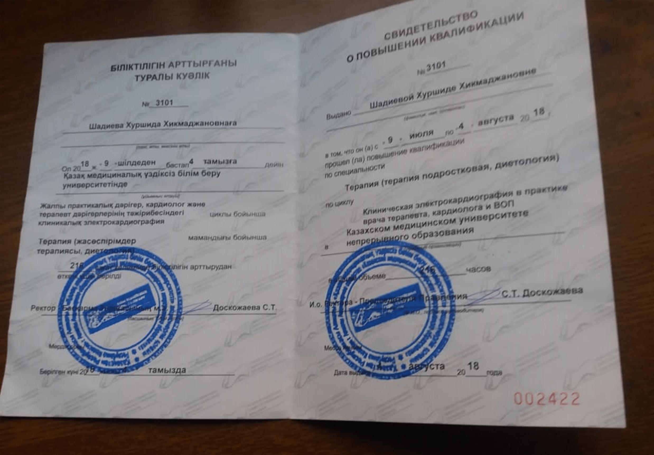 Квалификация Терапевта клиники Akniet Shipa сайрамский р-н. с. Карабулак