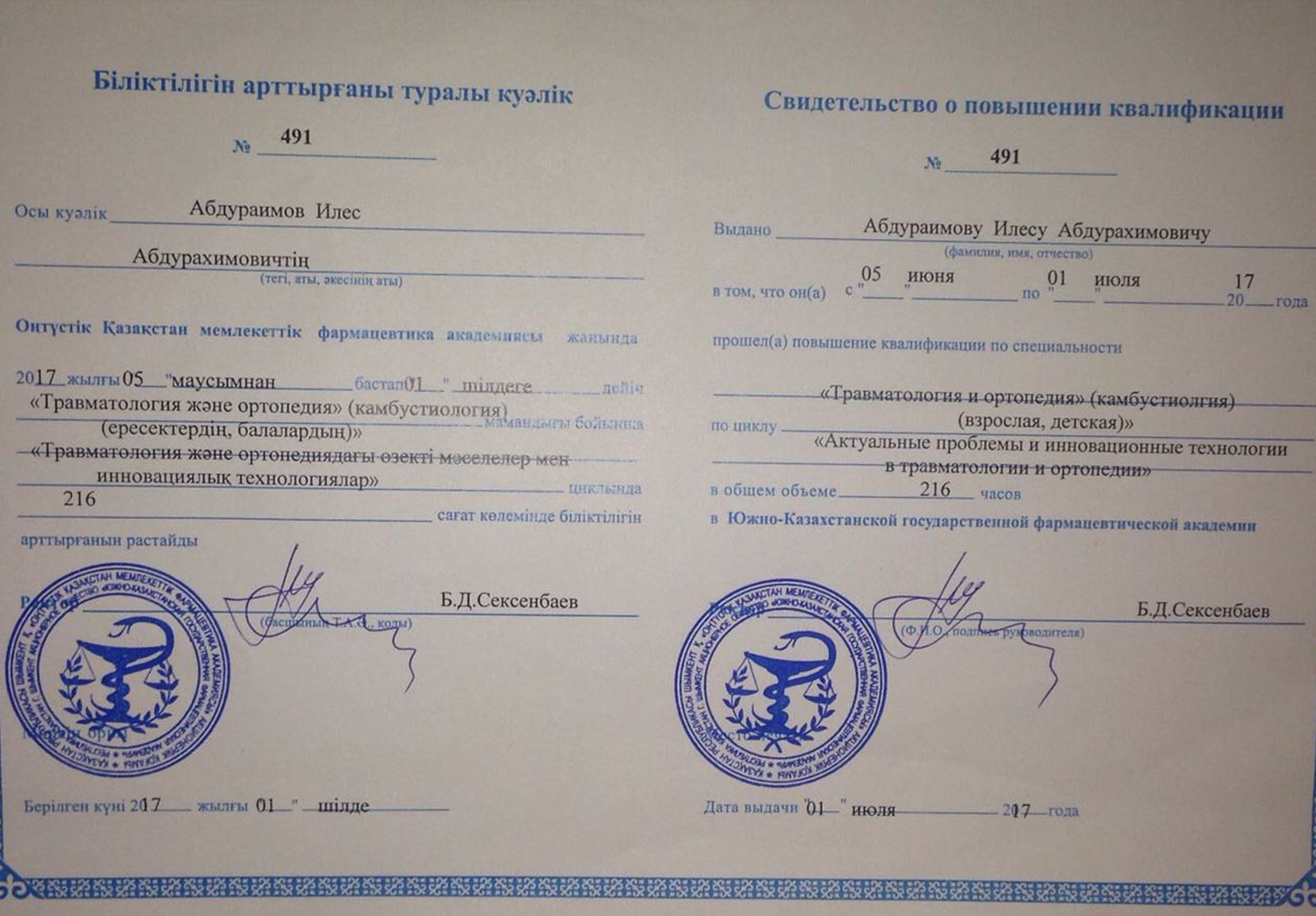 Квалификация Травматолога клиники Akniet Shipa сайрамский р-н. с. Карабулак