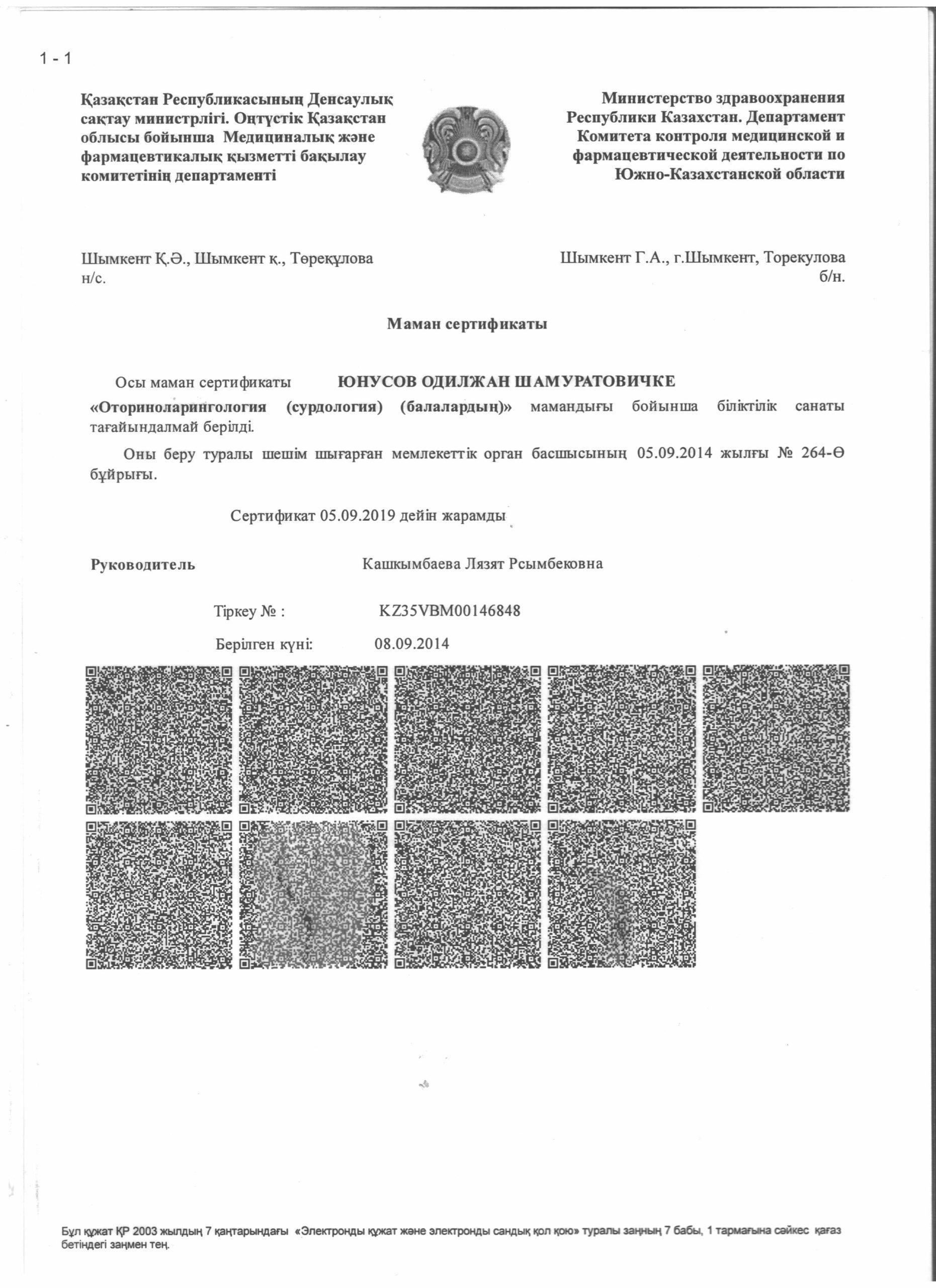 Сертификат Лора клиники Akniet Shipa сайрамский р-н. с. Карабулак
