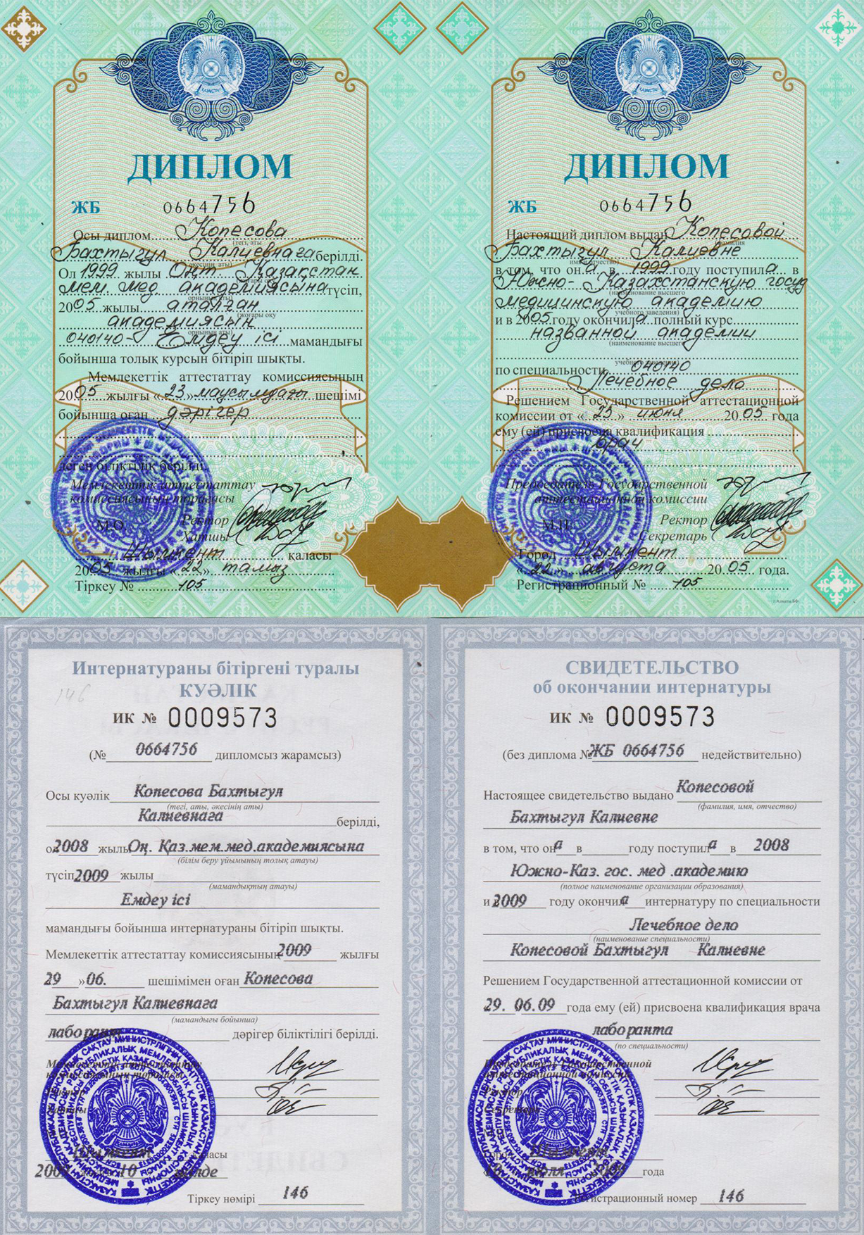 Диплом Лаборанта интернатура клиники Akniet Shipa сайрамский р-н. с. Карабулак