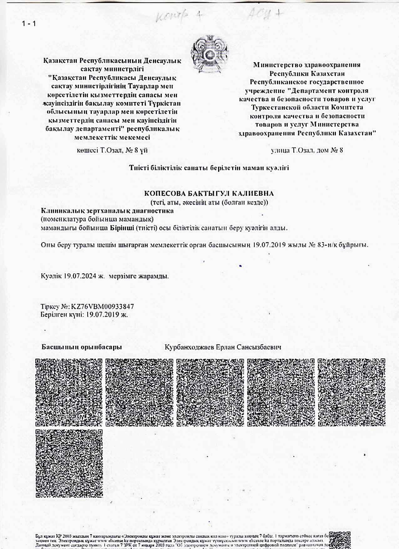 Сертификат Лаборанта клиники Akniet Shipa сайрамский р-н. с. Карабулак