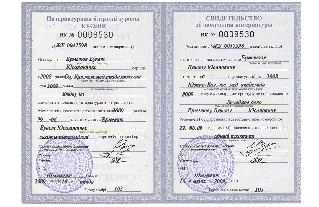 Интернатура Невропатолог клиники Akniet Shipa сайрамский р-н. с. Карабулак