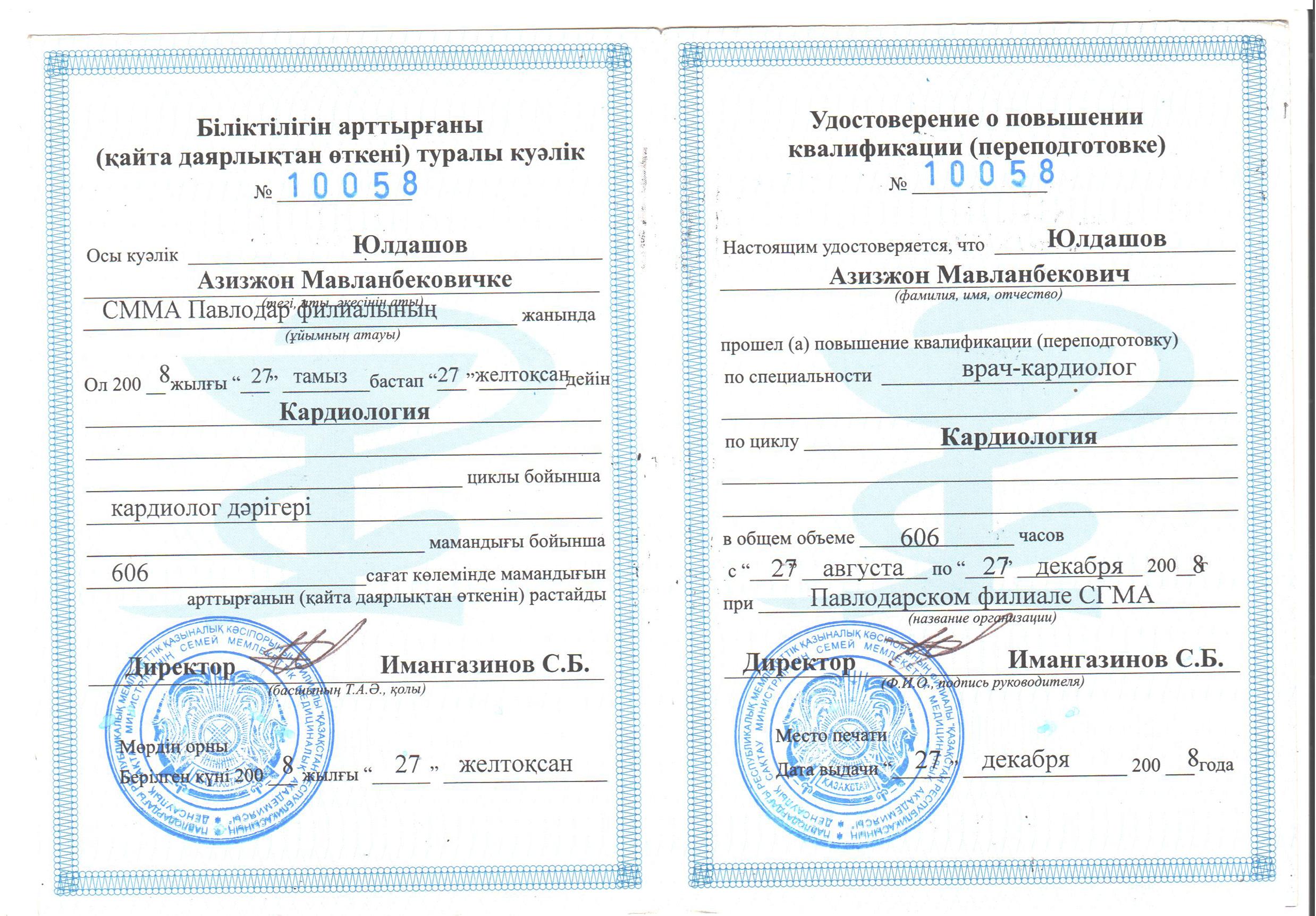 Первичка Кардиолога клиники Akniet Shipa сайрамский р-н. с. Карабулак