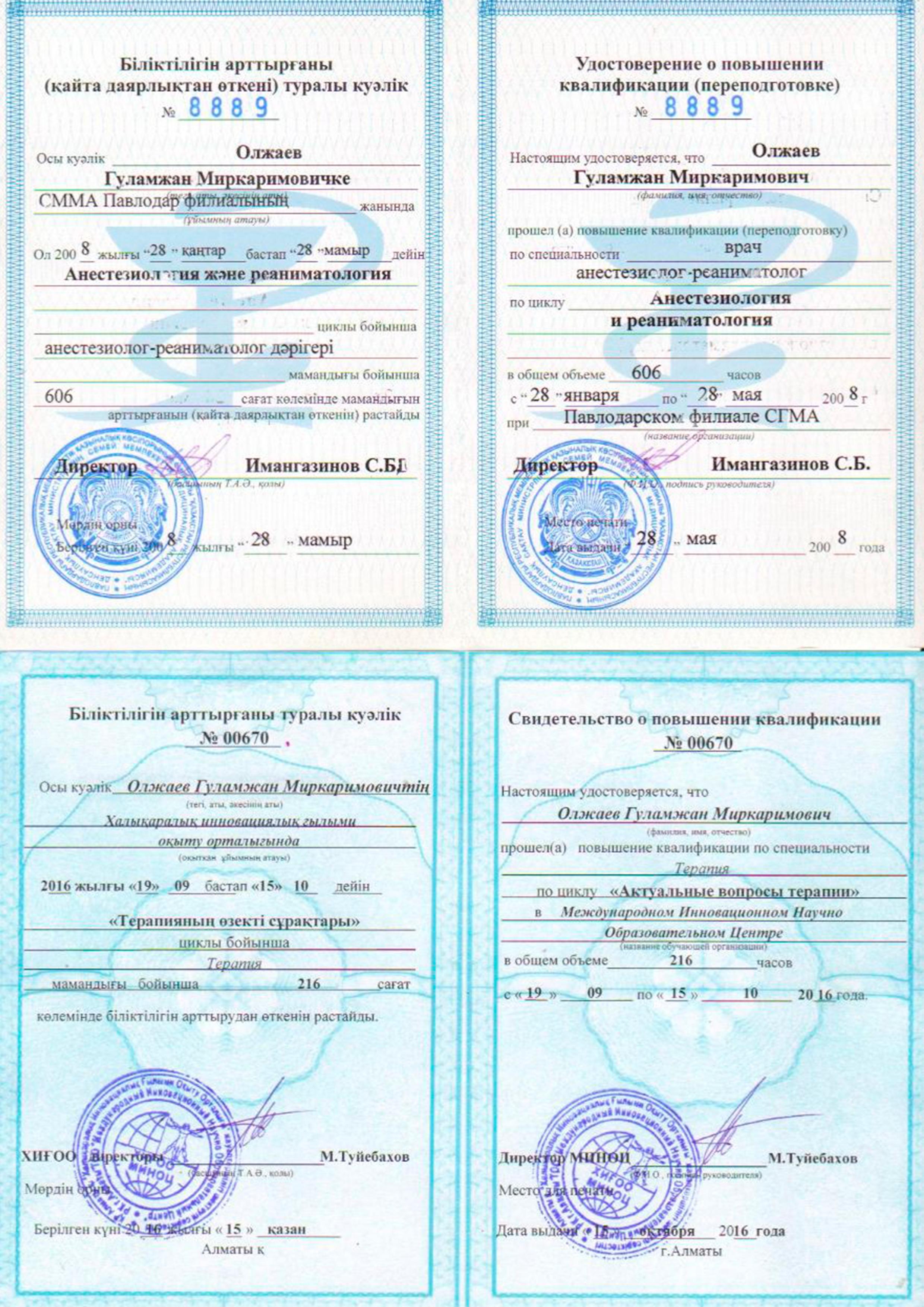 Первичка Терапевта клиники Akniet Shipa сайрамский р-н. с. Карабулак