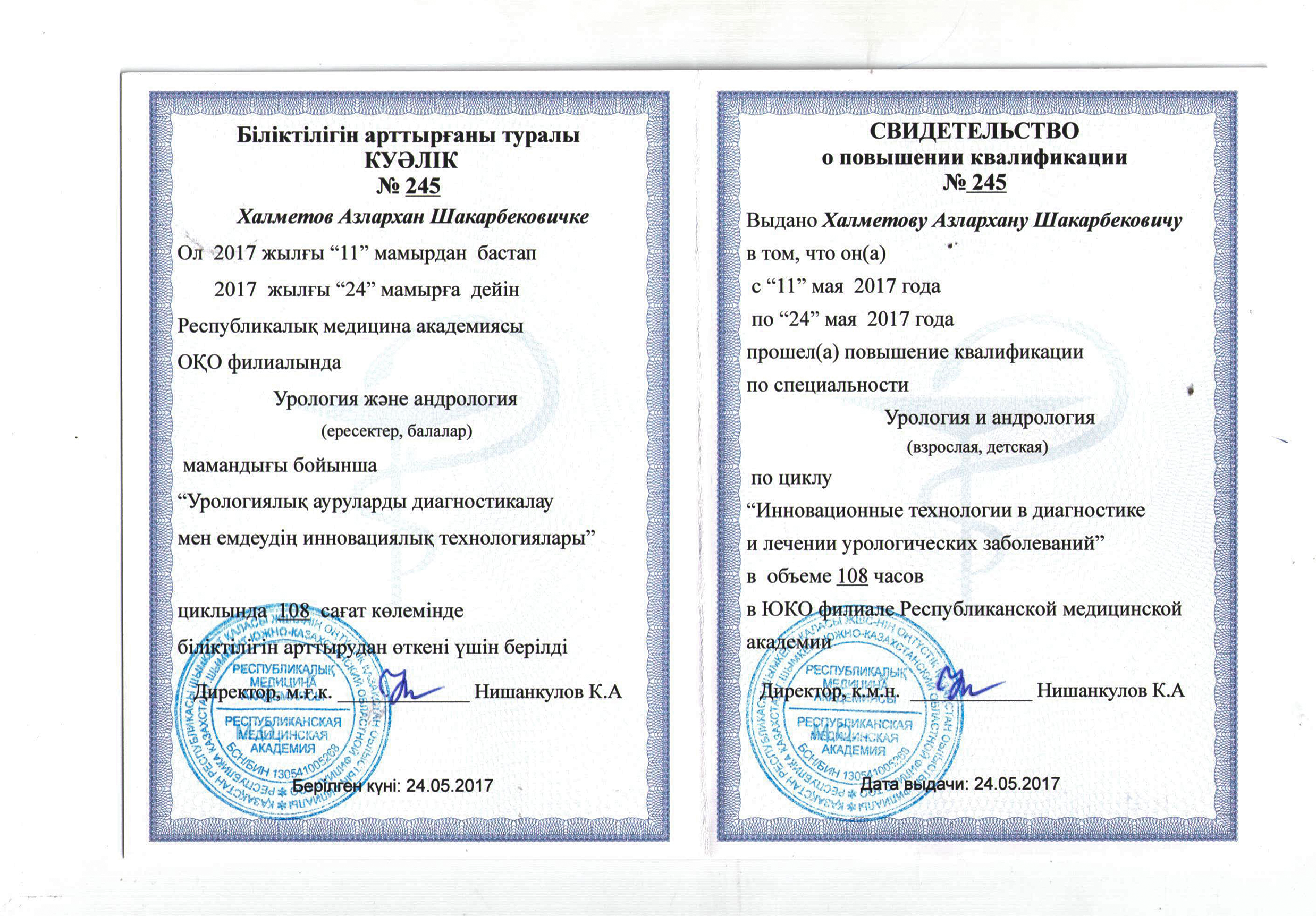 Первичка Уролога клиники Akniet Shipa сайрамский р-н. с. Карабулак