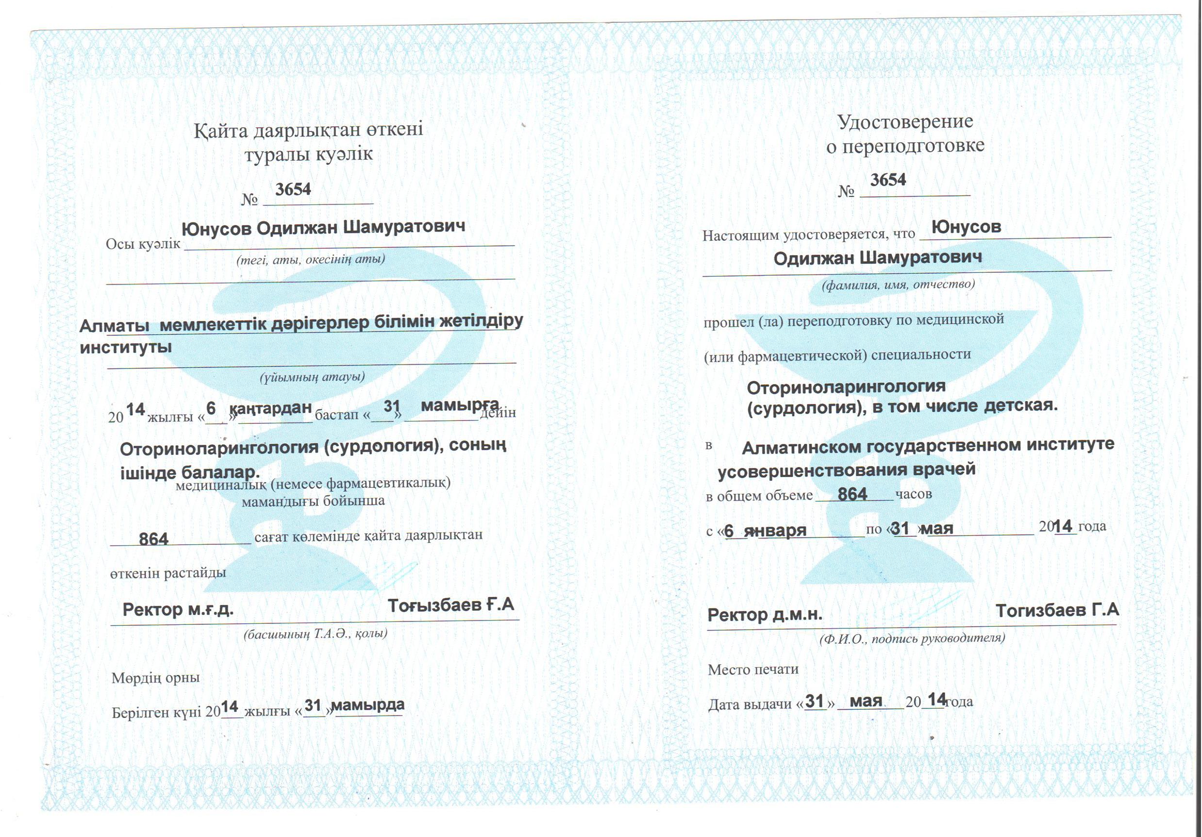 Переподготовка оториноларинголога клиники Akniet Shipa сайрамский р-н. с. Карабулак