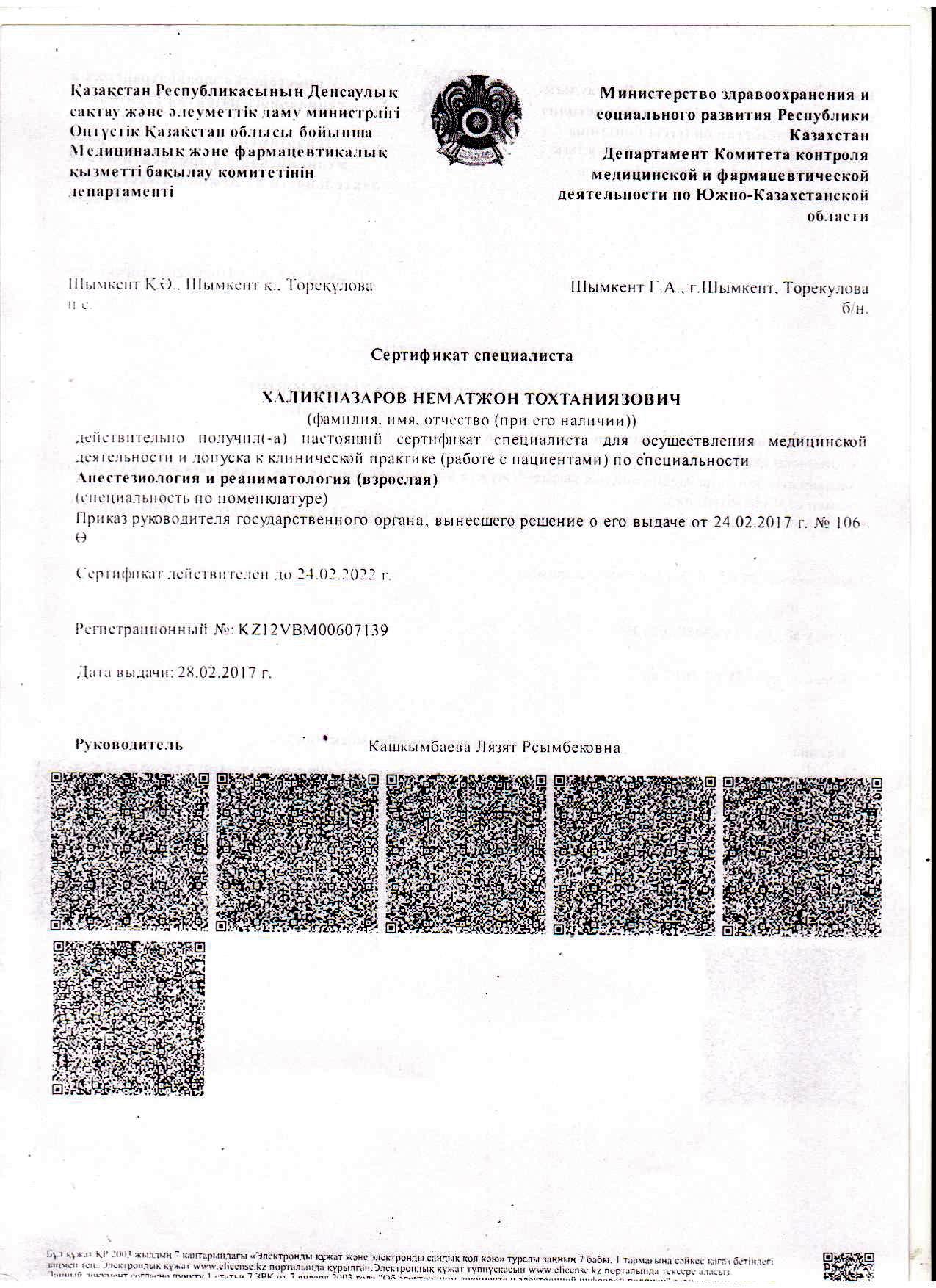 Сертификат Реаниматолога клиники Akniet Shipa сайрамский р-н. с. Карабулак