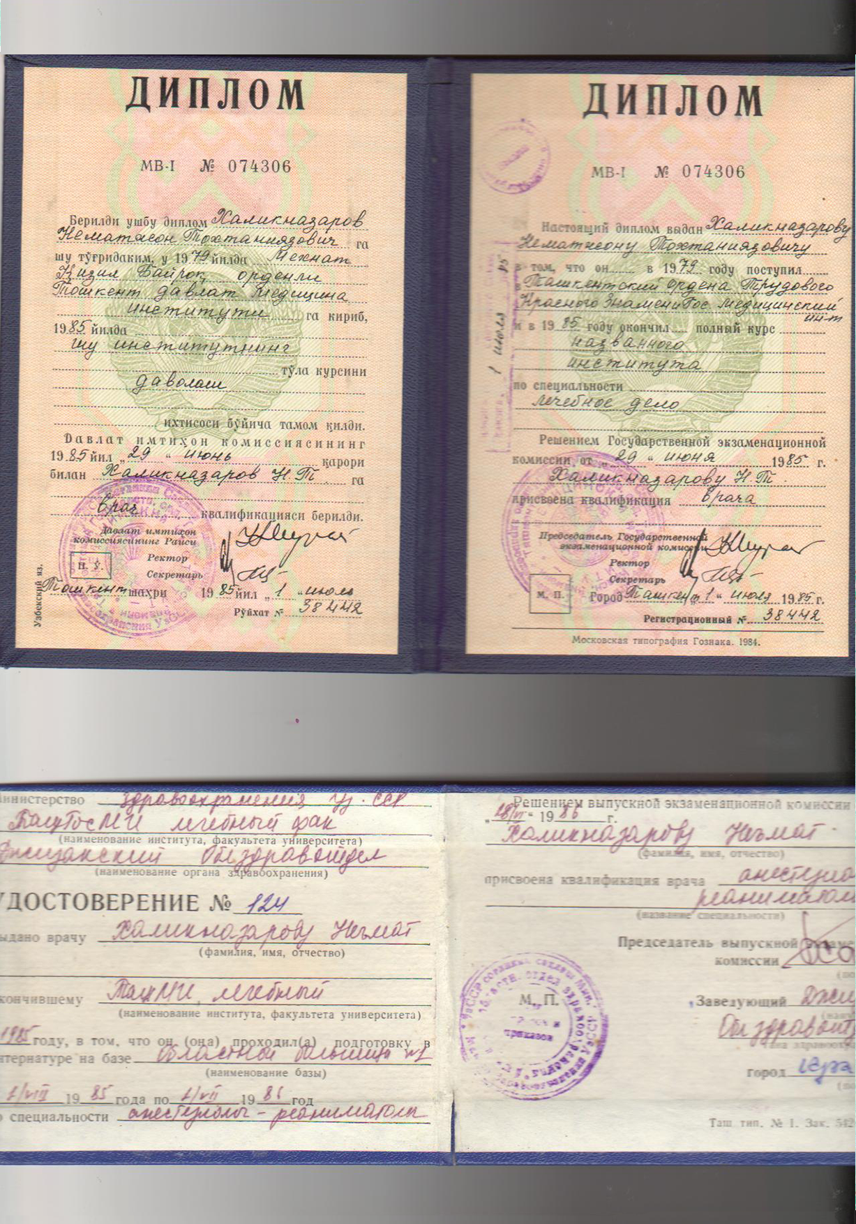 Диплом реаниматолог клиники Akniet Shipa айрамский р-н. с. Карабулак