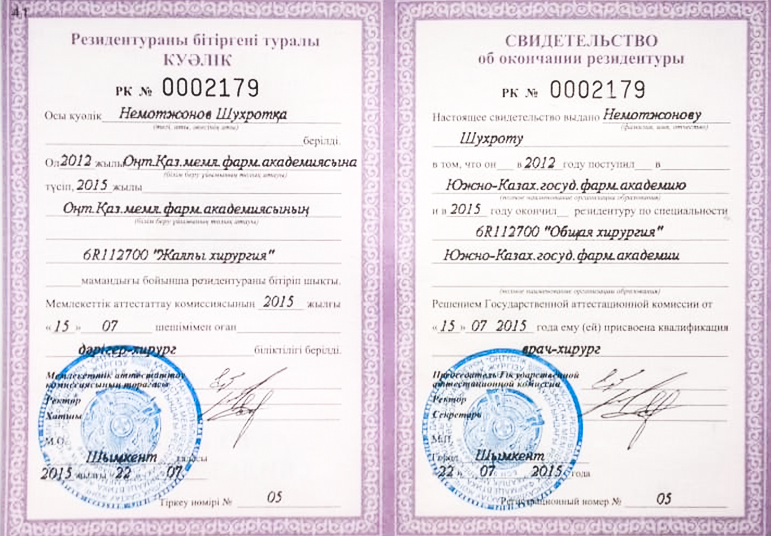 Резидентура Проктолога врача клиники Akniet Shipa сайрамский р-н. с. Карабулак