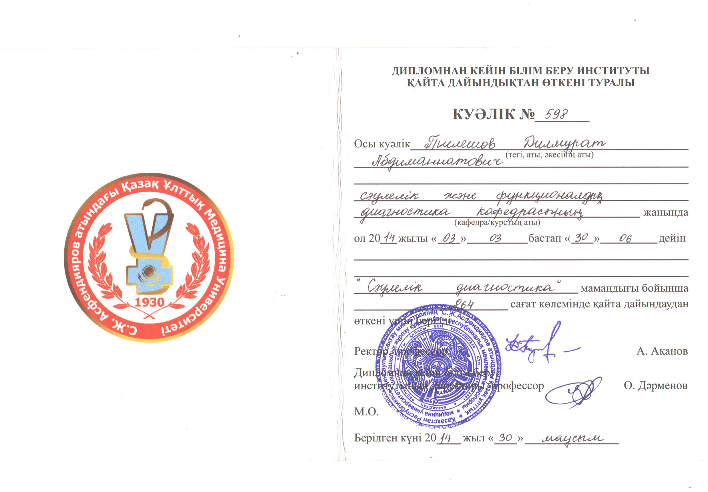 Рентген первичка клиники Akniet Shipa сайрамский р-н. с. Карабулак