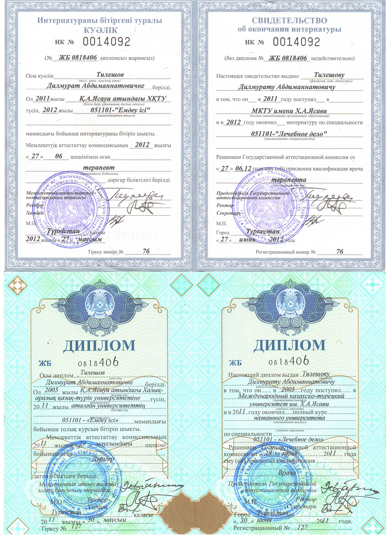 Интернатура Рентген клиники Akniet Shipa сайрамский р-н. с. Карабулак