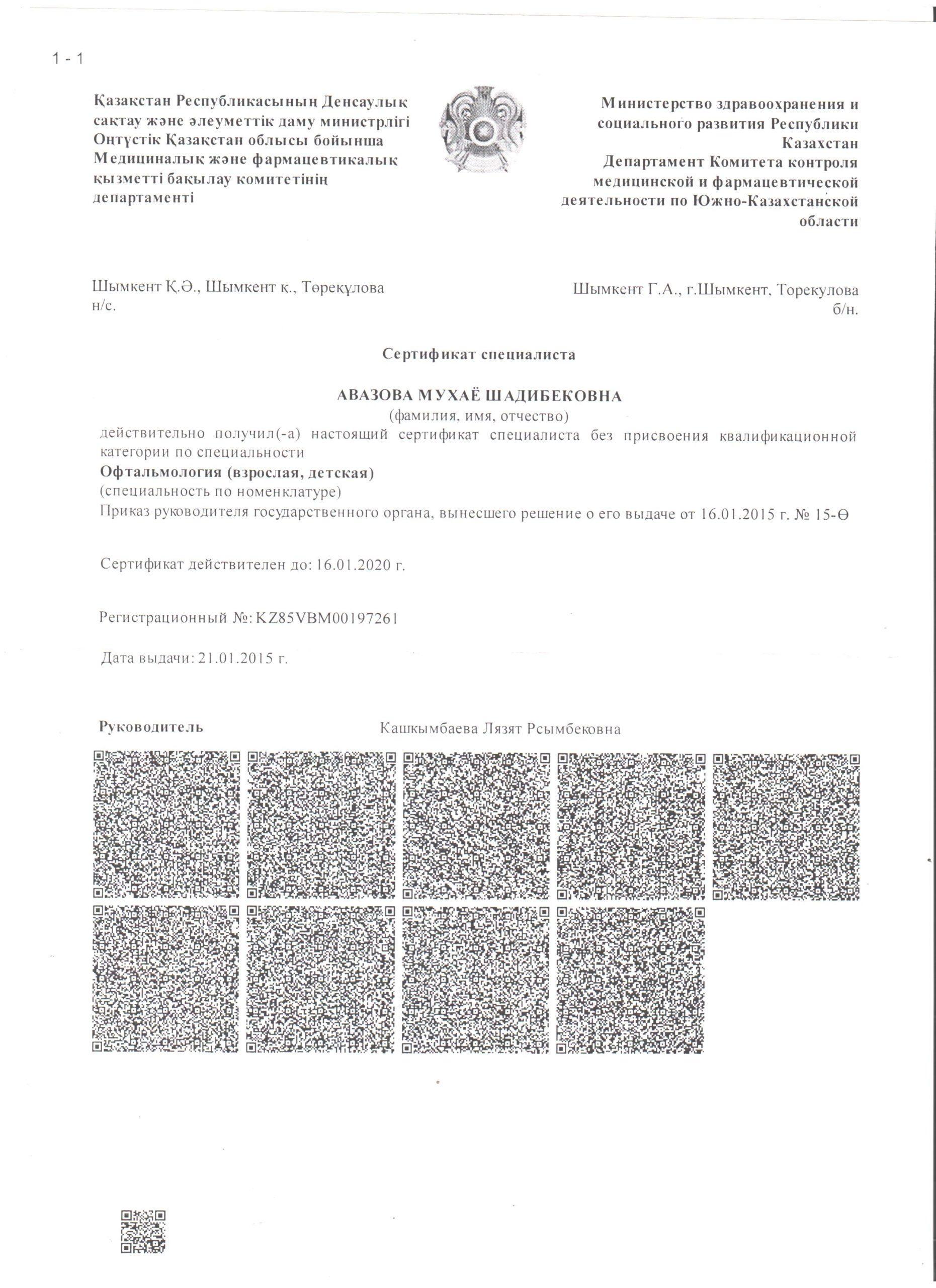 Сертификат Окулиста клиники Akniet Shipa сайрамский р-н. с. Карабулак