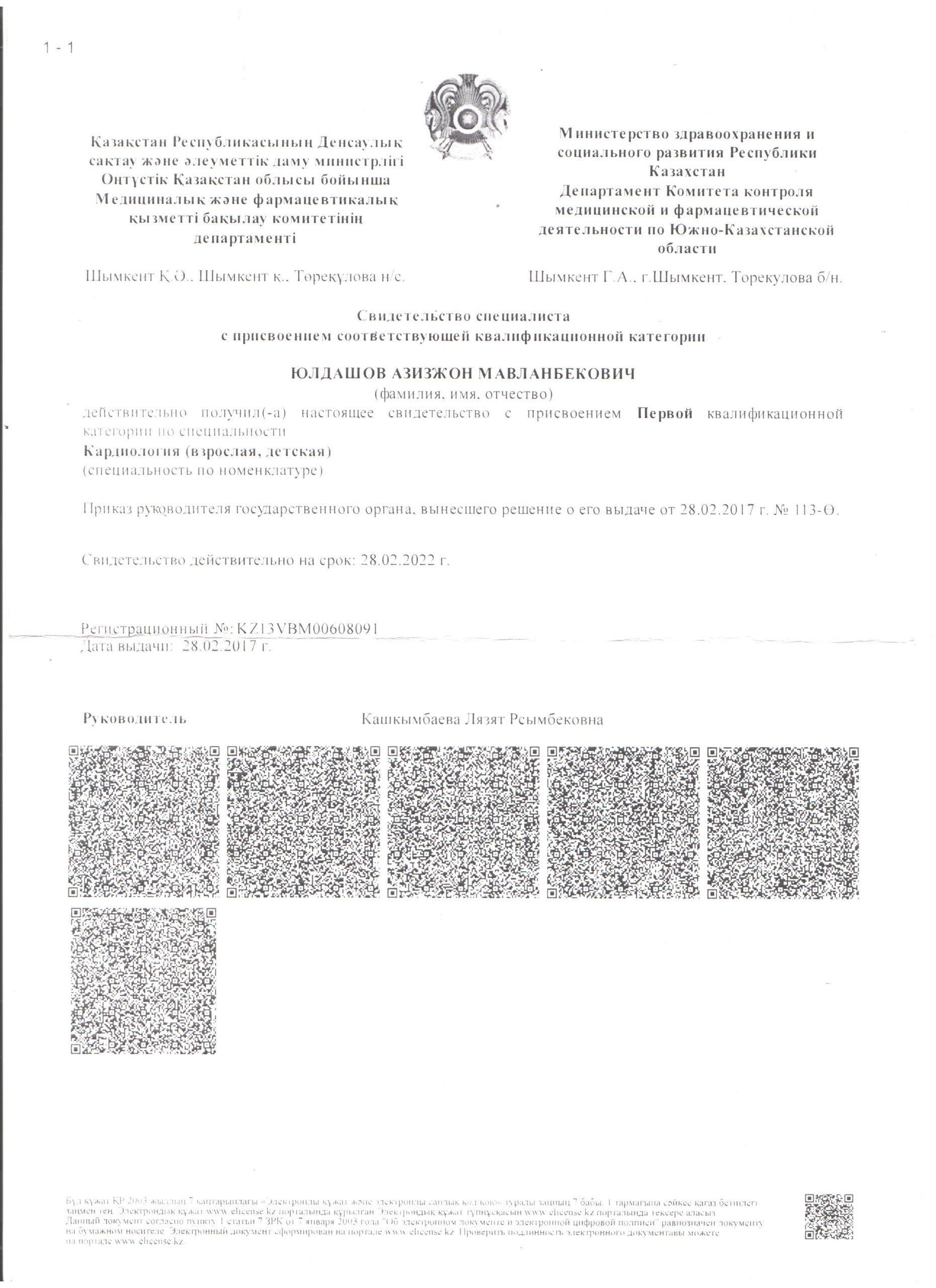 Сертификат Кардиолога клиники Akniet Shipa сайрамский р-н. с. Карабулак