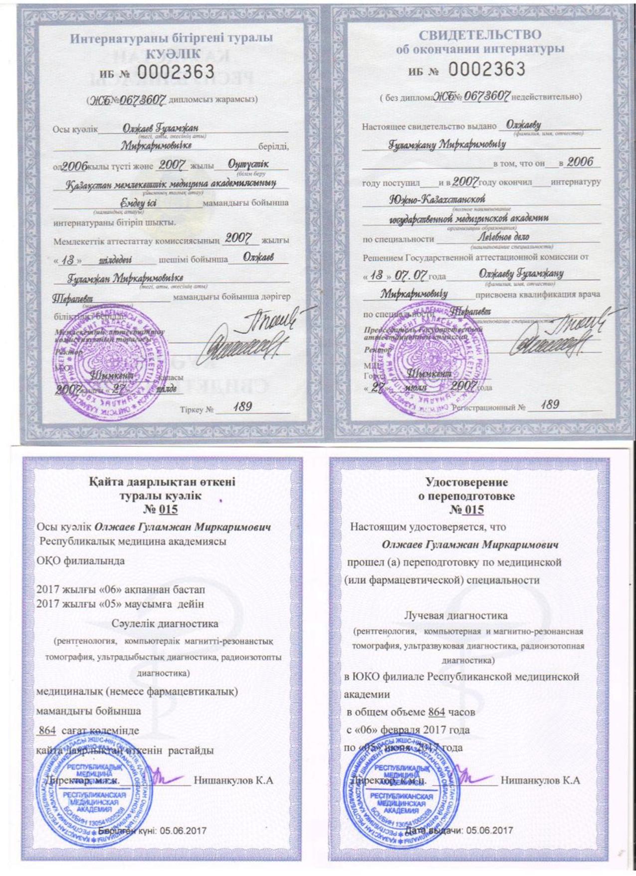 Интернатура Терапевт клиники Akniet Shipa сайрамский р-н. с. Карабулак