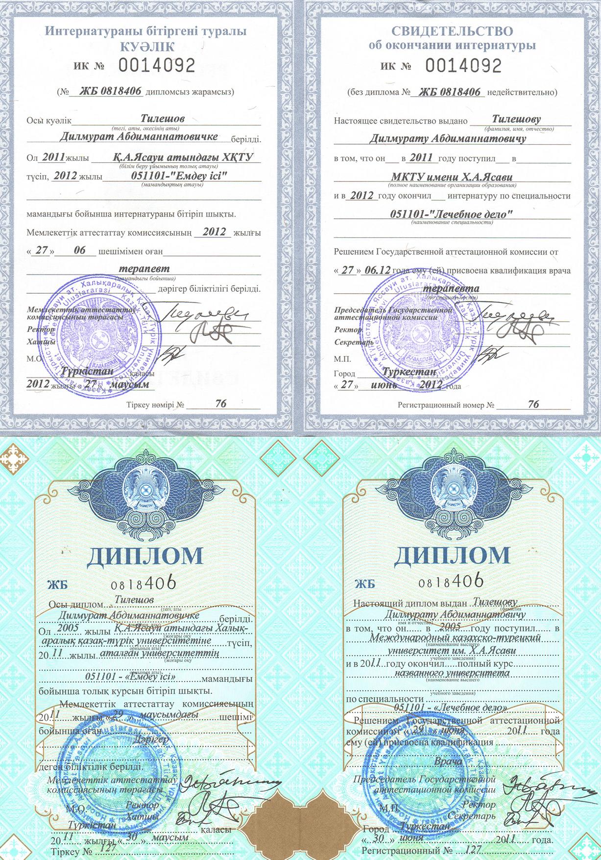Диплом Интерна Рентген клиники Akniet Shipa сайрамский р-н. с. Карабулак