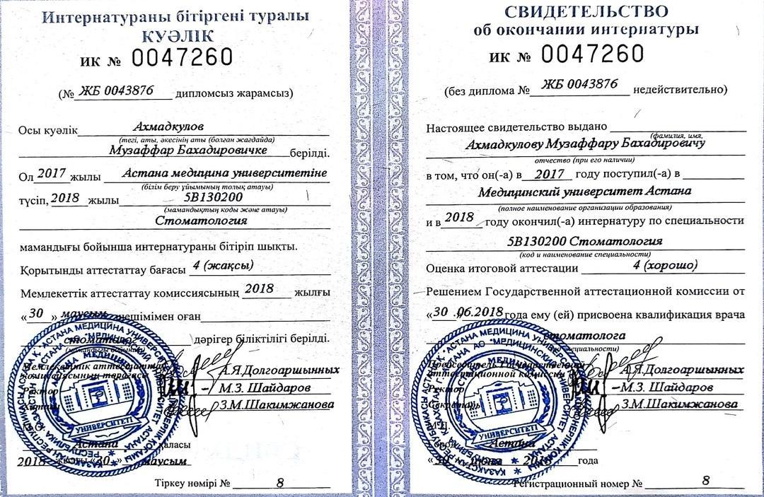 Интернатура Стоматолог клиники Akniet Shipa сайрамский р-н. с. Карабулак