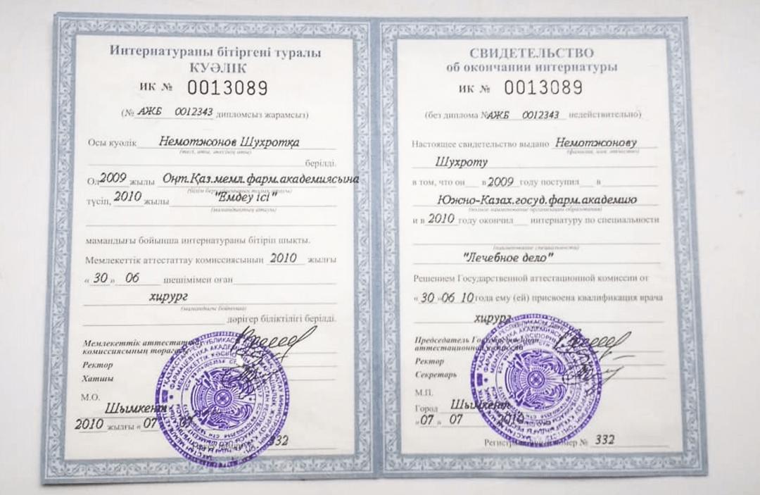 Интернатура проктолог клиники Akniet Shipa сайрамский р-н. с. Карабулак