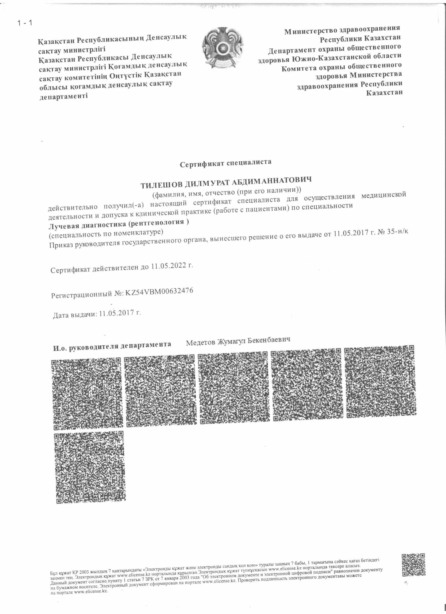 Сертификат рентгенологии клиники Akniet Shipa сайрамский р-н. с. Карабулак