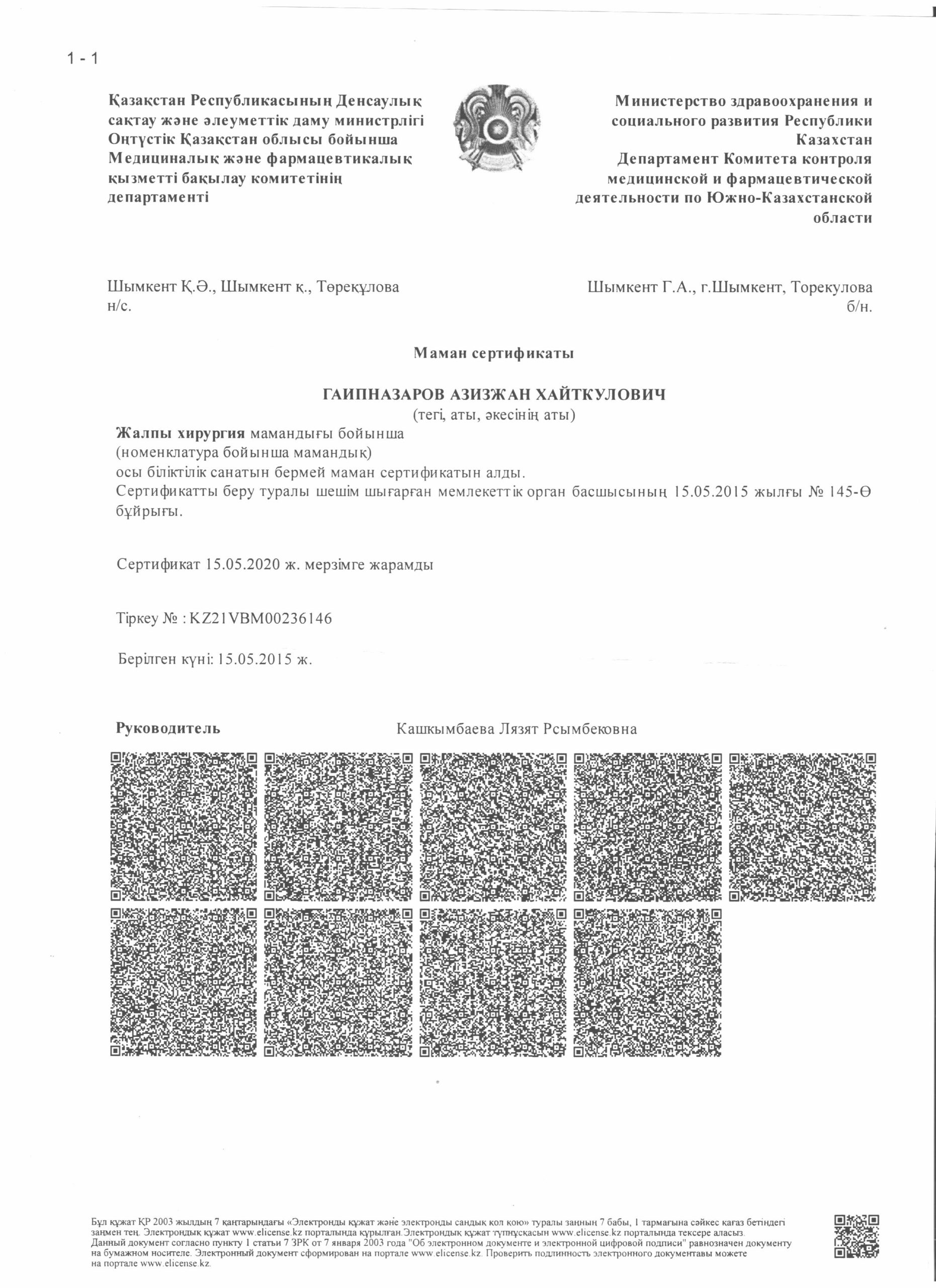 Сертификат эндоскопия клиники Akniet Shipa сайрамский р-н. с. Карабулак