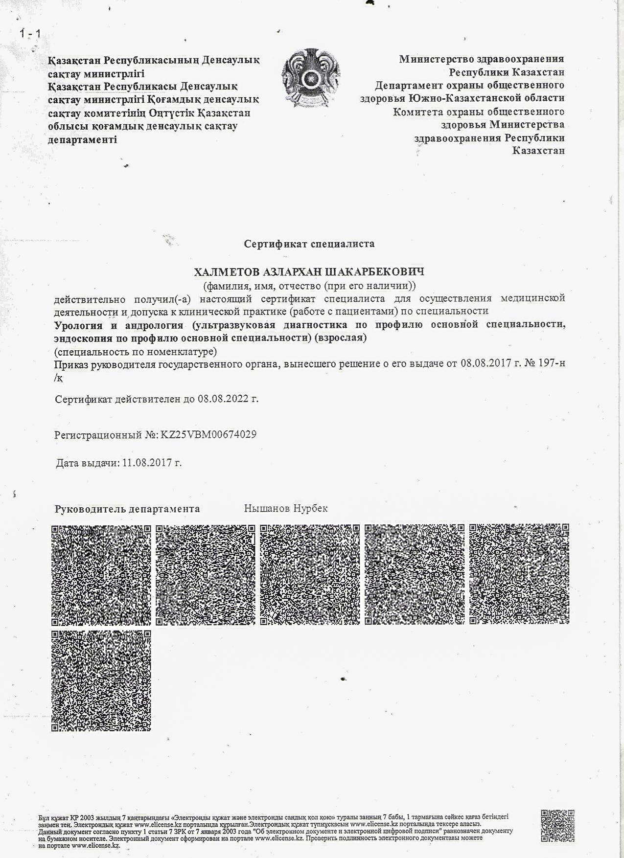Сертификат уролога клиники Akniet Shipa сайрамский р-н. с. Карабулак