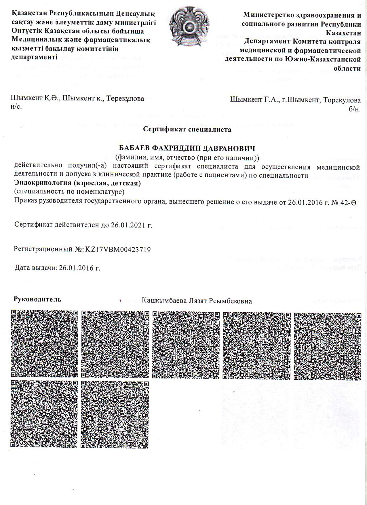 Сертификат Эндокринолога клиники Akniet Shipa сайрамский р-н. с. Карабулак